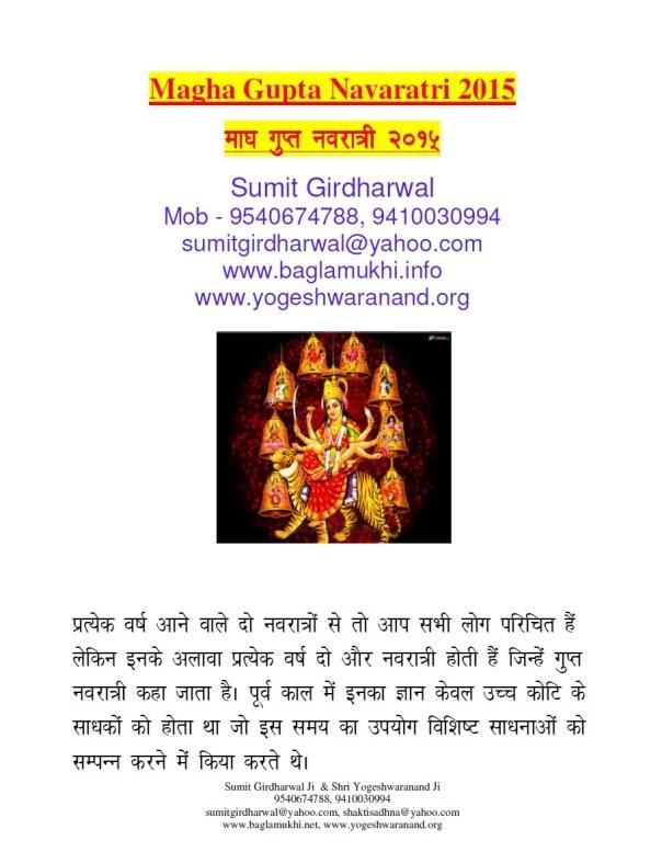 Magh Gupt Navratri January 2015 How to Worship Durga During Gupt Navratri Part 1