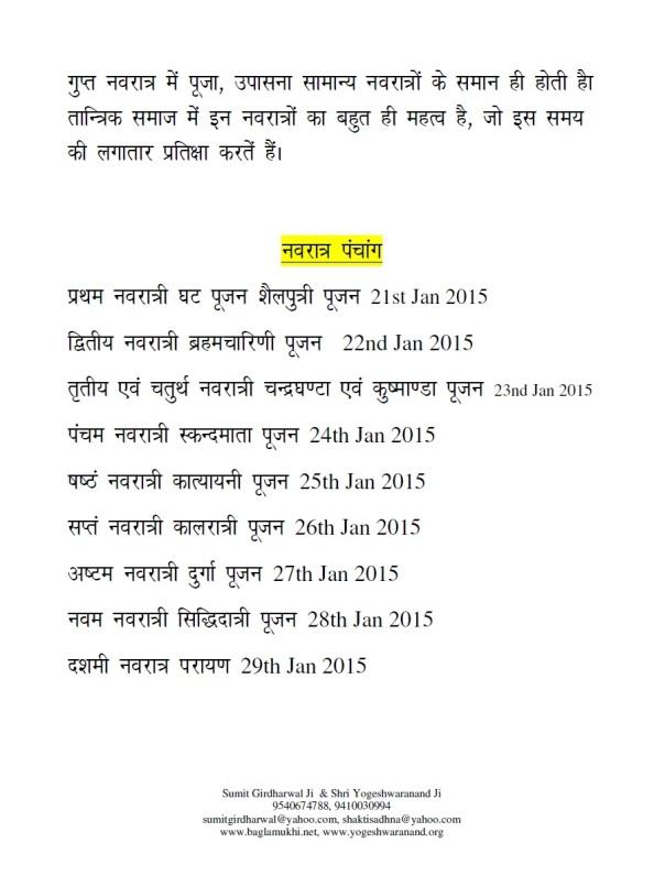 Magh Gupt Navratri January 2015 How to Worship Durga During Gupt Navratri Part 2