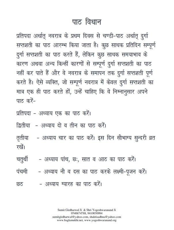 Magh Gupt Navratri January 2015 How to Worship Durga During Gupt Navratri Part 3