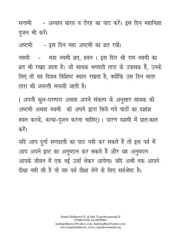 Magh Gupt Navratri January 2015 How to Worship Durga During Gupt Navratri Part 4