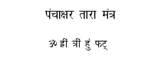 Panchakshara Tara Mantra in Hindi and Sanskrit