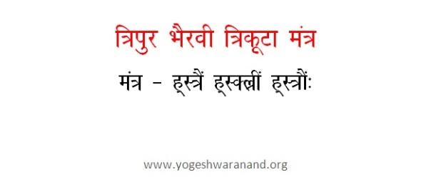 tripura bhairavi mantra trikuta