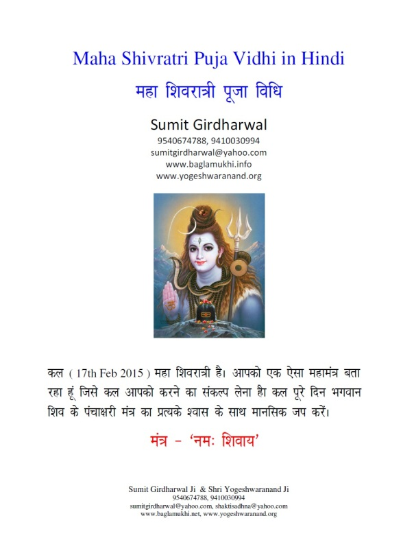 Maha Shivratri Puja Vidhi in Hindi Pdf Part 1