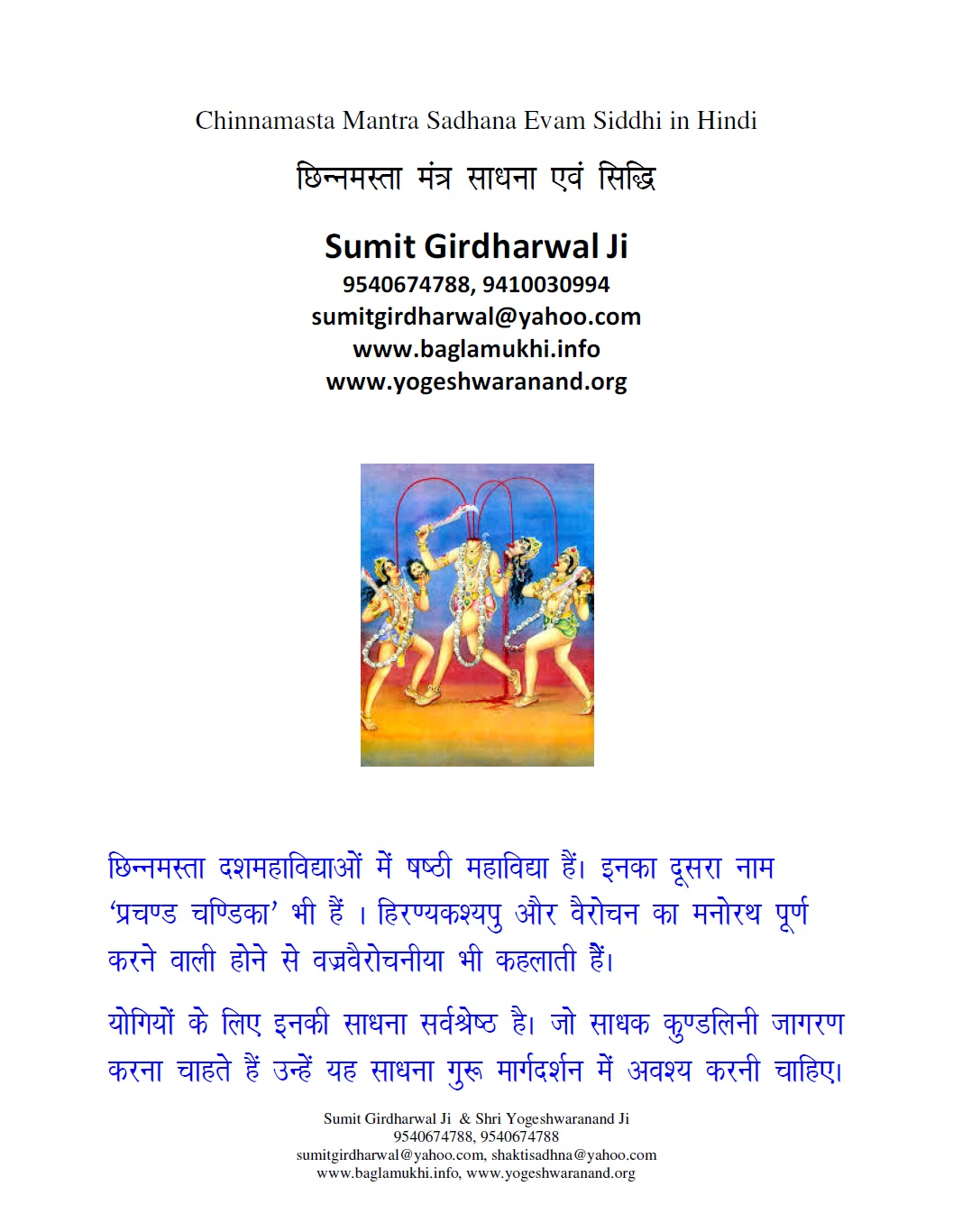 Chinnamasta Mantra Archives - Secret of Mantra Tantra