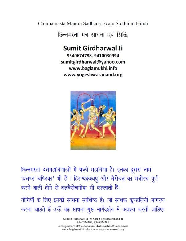 Chinnamasta Mantra Sadhana Evam Siddhi in Hindi Pdf 1