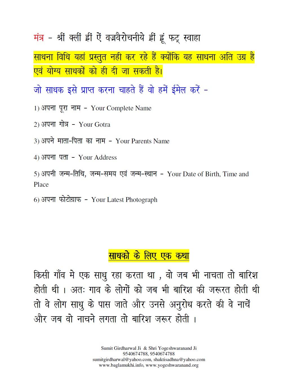 maha kali mantra in hindi pdf