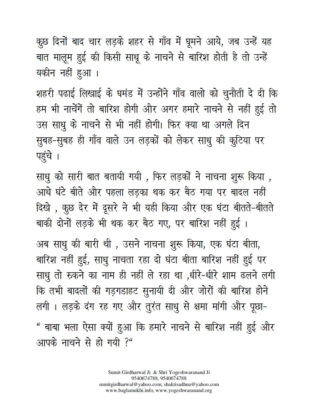 Pdf hindi kali in kitab