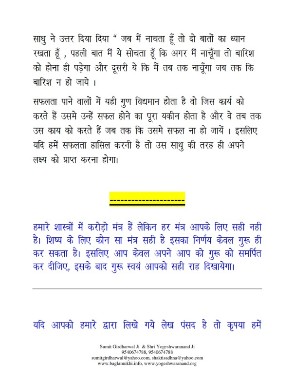 Chinnamasta Mantra Sadhana Evam Siddhi in Hindi Pdf 4