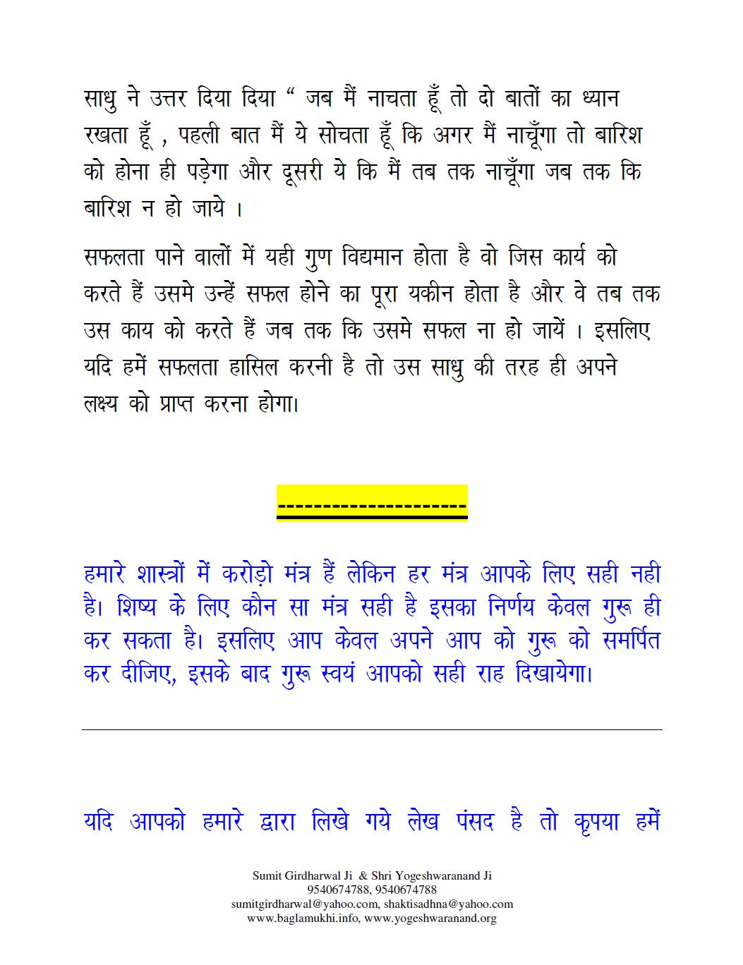 chinnamasta-mantra-sadhana-evam-siddhi-i