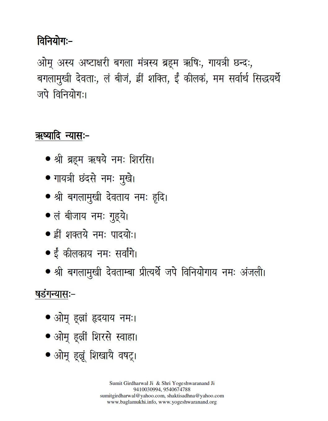 Baglamukhi (Pitambara ) Ashtakshari Mantra Sadhana Evam Siddhi in