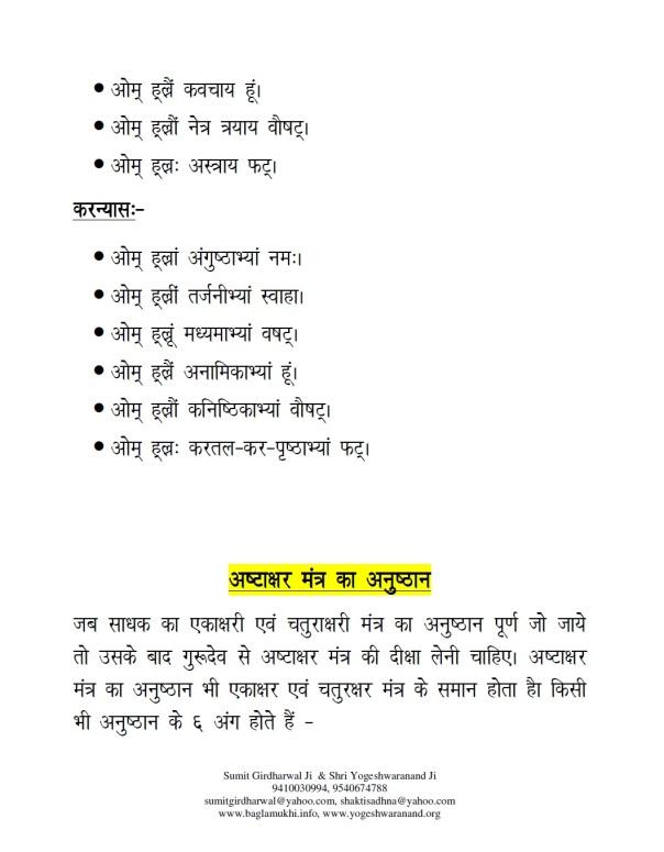 Baglamukhi Pitambara Ashtakshar Mantra Sadhna in Hindi Part 4