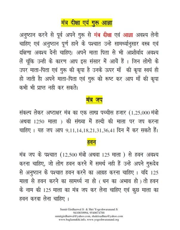 Baglamukhi Pitambara Ashtakshar Mantra Sadhna in Hindi Part 5