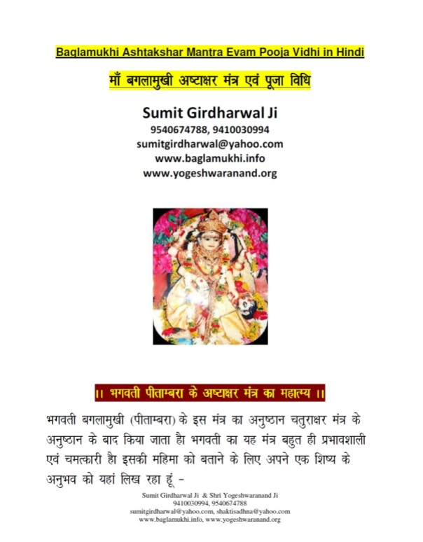 Baglamukhi Pitambara Ashtakshar Mantra Sadhna in Hindi