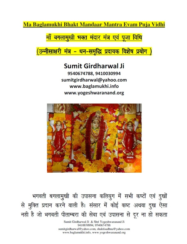 Baglamukhi-Pitambara-Unnisakshar-Bhakt-Mandaar-Mantra-sadhana-For-Money-Wealth-in-Hindi-Pdf-Free-Download-Part1