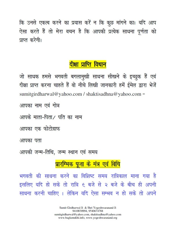 Baglamukhi-Pitambara-Unnisakshar-Bhakt-Mandaar-Mantra-For