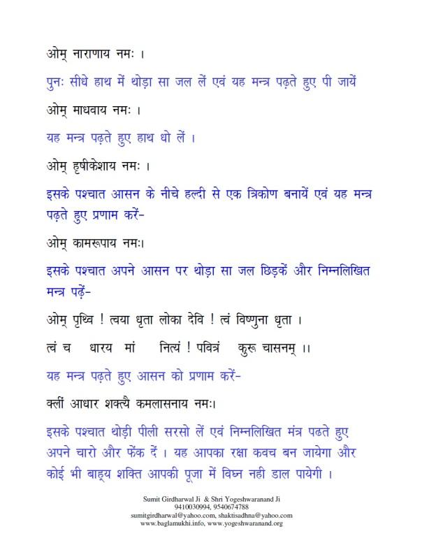 Baglamukhi-Pitambara-Unnisakshar-Bhakt-Mandaar-Mantra-For-Money-Wealth-in-Hindi-Pdf-Free-Download-Part13