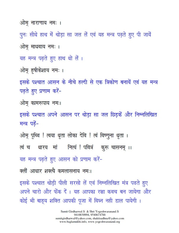 Baglamukhi-Pitambara-Unnisakshar-Bhakt-Mandaar-Mantra-For-Money-Wealth-in-Hindi-Pdf-Free-Download-Part13