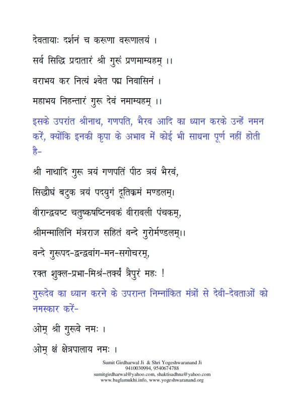 Baglamukhi-Pitambara-Unnisakshar-Bhakt-Mandaar-Mantra-For-Money-Wealth-in-Hindi-Pdf-Free-Download-Part15