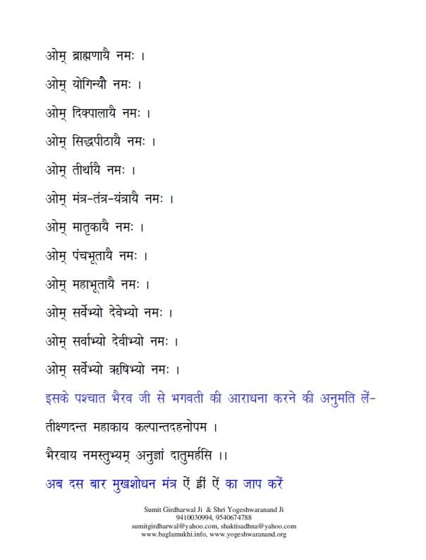 Baglamukhi-Pitambara-Unnisakshar-Bhakt-Mandaar-Mantra-For-Money-Wealth-in-Hindi-Pdf-Free-Download-Part17
