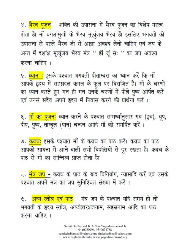 Baglamukhi-Pitambara-Unnisakshar-Bhakt-Mandaar-Mantra-For-Money