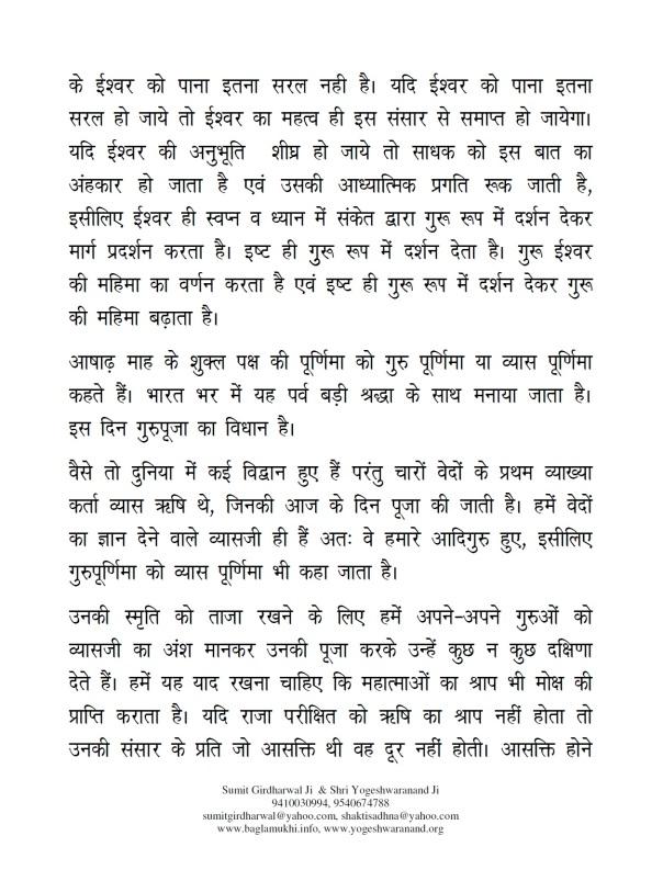 Guru Purnima Pujan Vidhi 2015 Part 2