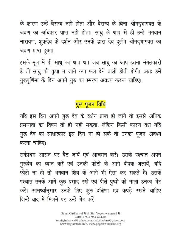 Guru Purnima Pujan Vidhi 2015 Part 3