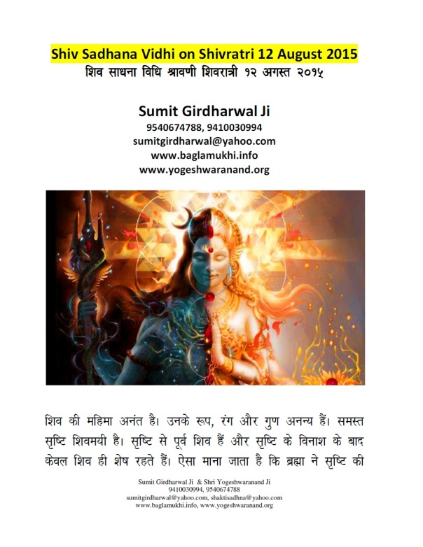 Shiv Sadhana Vidhi on Shivratri 12 August 2015 Shiv Puja Vidhi in Hindi Pdf Image 1
