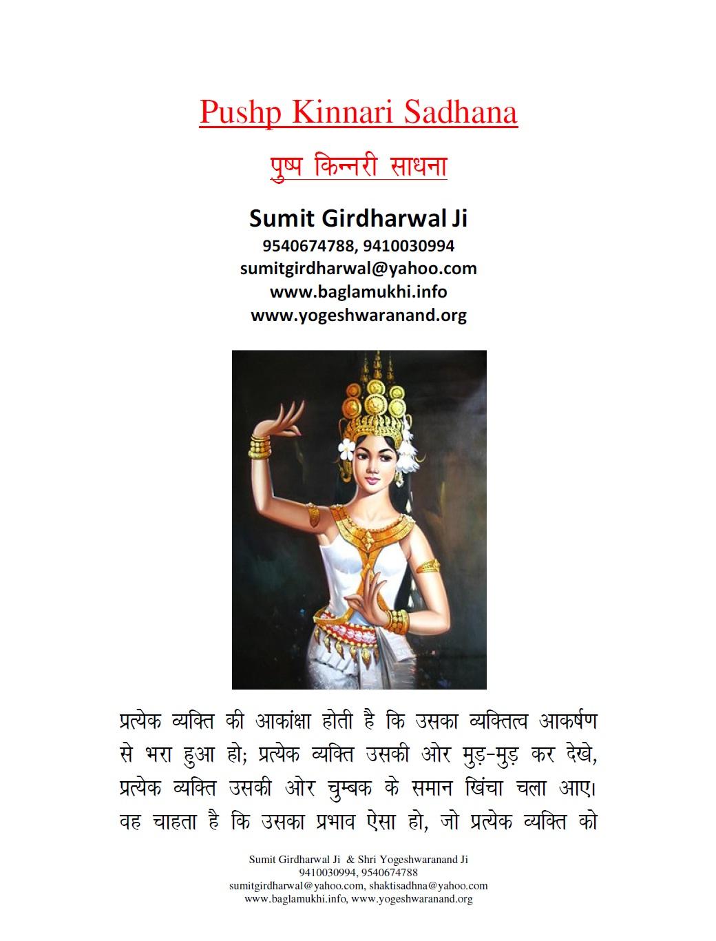 ruffguemuff • Blog Archive • Dus mahavidya sadhana hindi pdf