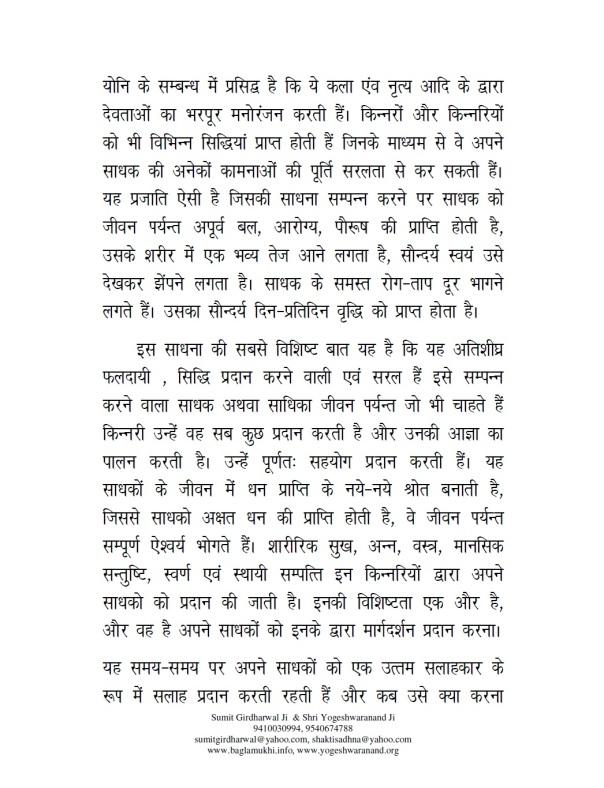 Pushp Kinnari Sadhana Evam Mantra Siddhi in Hindi Pdf Image Part 4