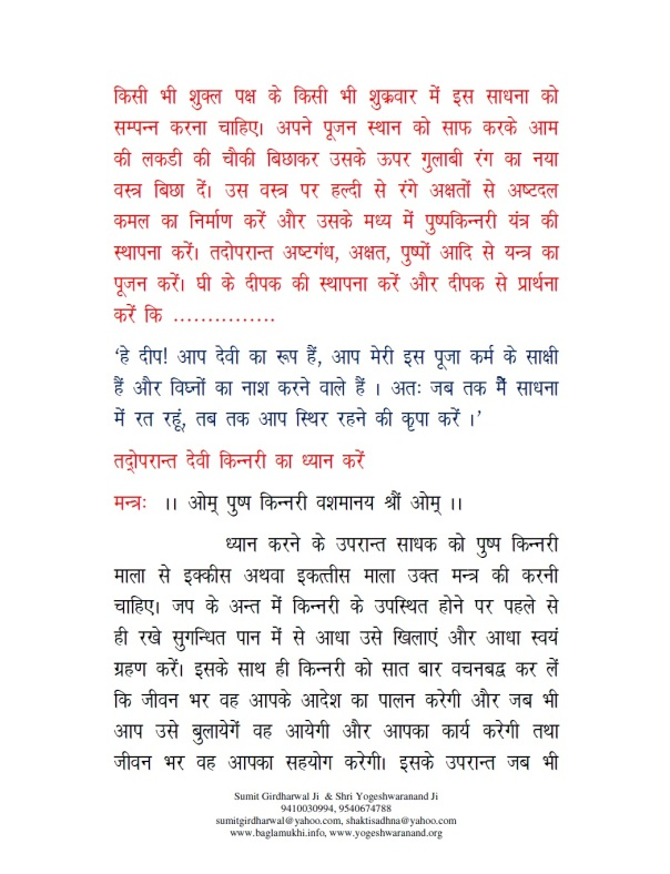 Pushp Kinnari Sadhana Evam Mantra Siddhi in Hindi Pdf Image Part 8