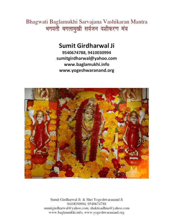 Bhagwati Baglamukhi Sarva Jana Vashikaran Mantra in Hindi and English Pdf Image Part 1