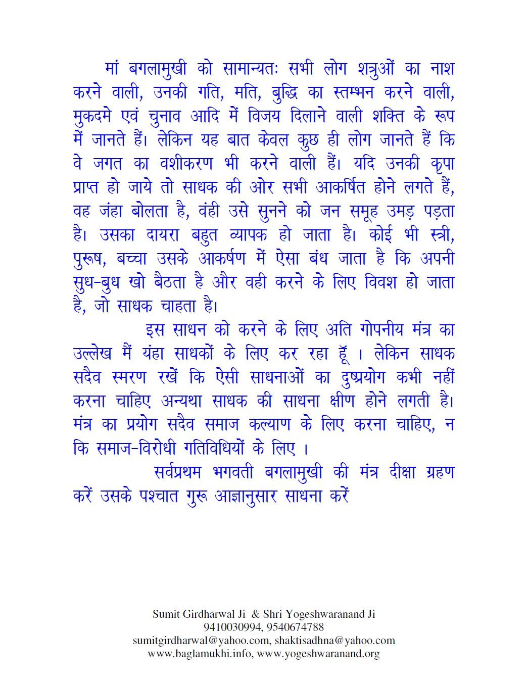 Most Powerful Vashikaran Mantra