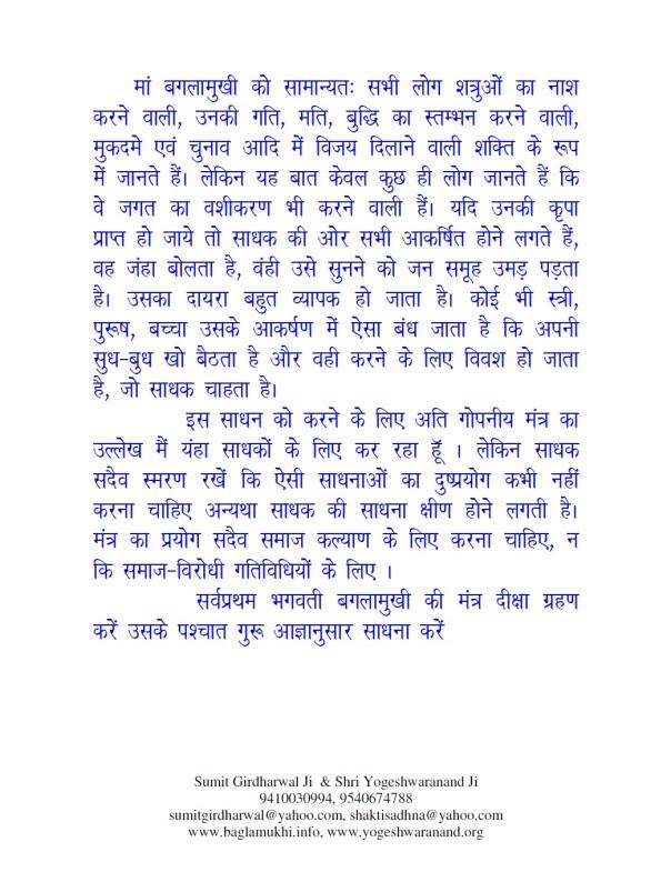 Bhagwati Baglamukhi Sarva Jana Vashikaran Mantra in Hindi and English Pdf Image Part 2