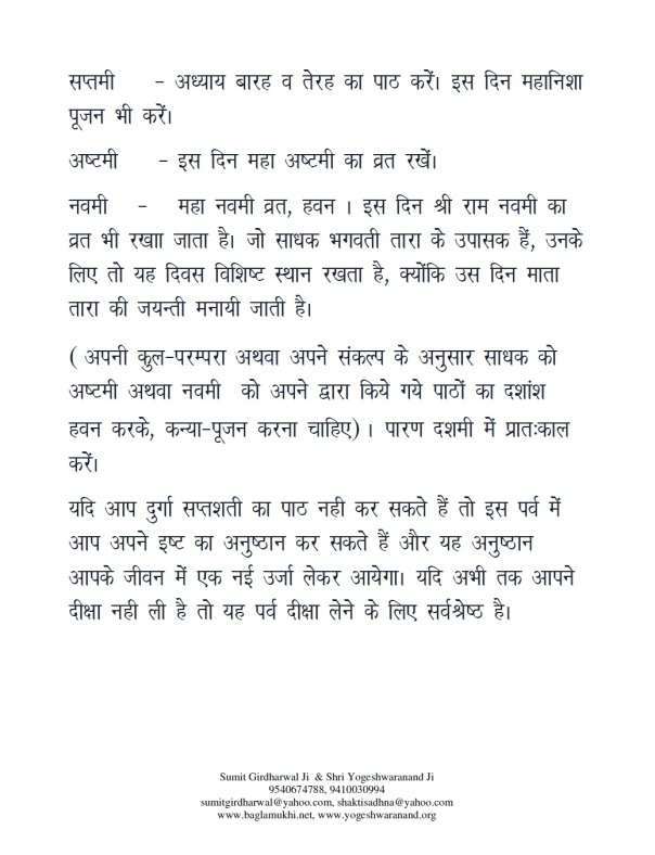 Durga Saptashati Path Vidhaan in Navaratri 2015 Part2