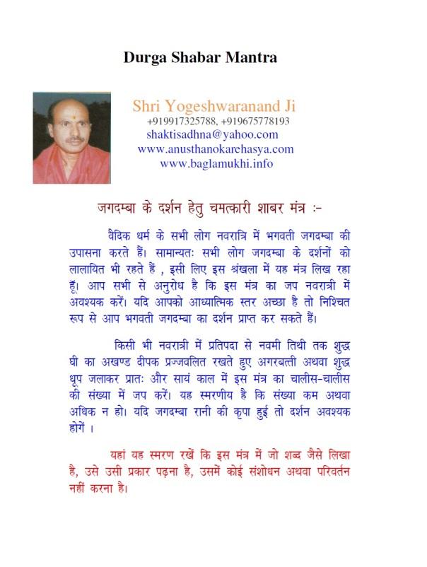 Durga Shabar Mantra for Ashwin Shardiya Navratri 2015