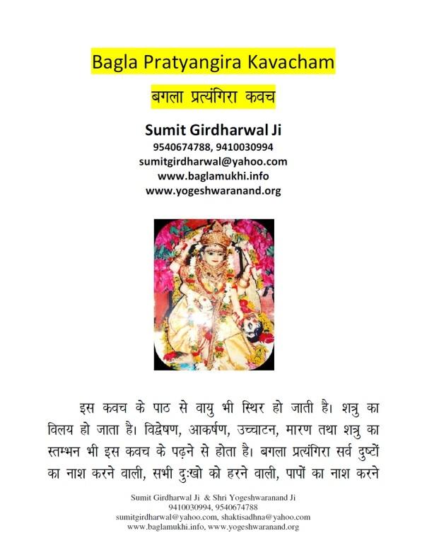 Baglamukhi Pratyangira kavach in Hindi Free Download Part1