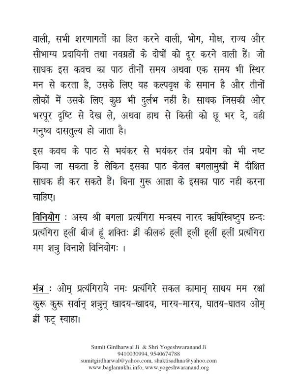 Baglamukhi Pratyangira kavach in Hindi Free Download Part2