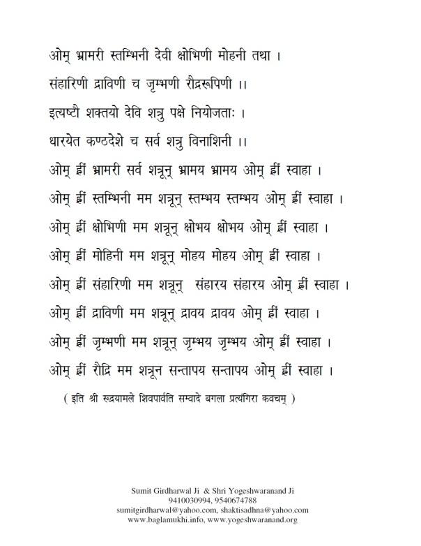 Baglamukhi Pratyangira kavach in Hindi Free Download Part3