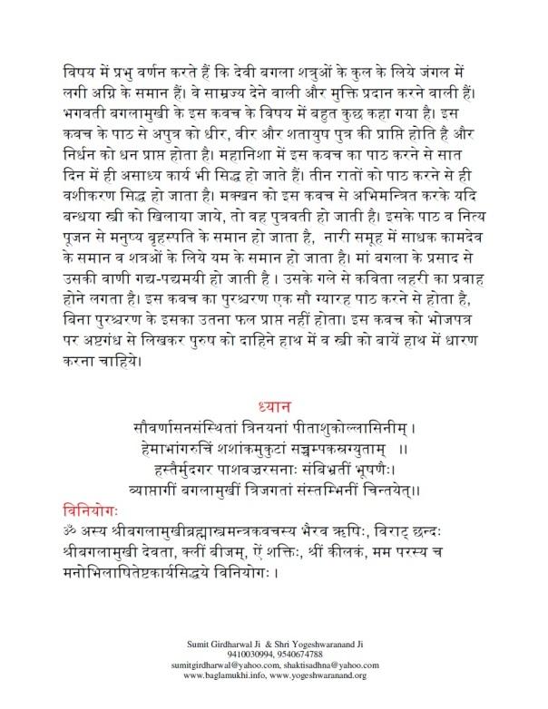 baglamukhi kavach in hindi and sanskrit part 2