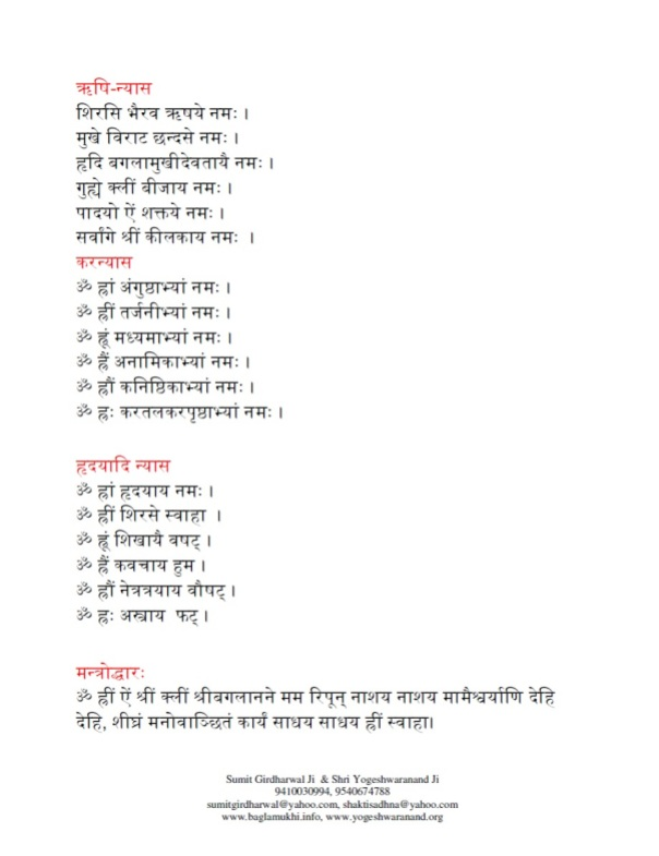 baglamukhi kavach in hindi and sanskrit part 3