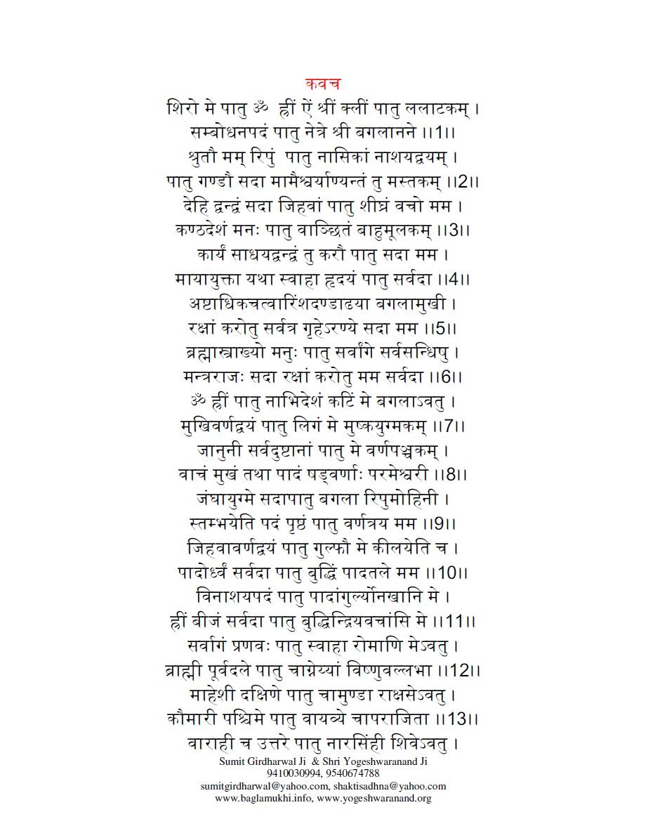 Durga Kawach Sanskrit Pdf
