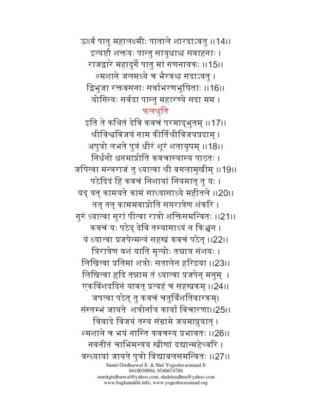 baglamukhi kavach in hindi and sanskrit part 5