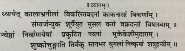 dhoomavati dhumavati dhyaan mantra