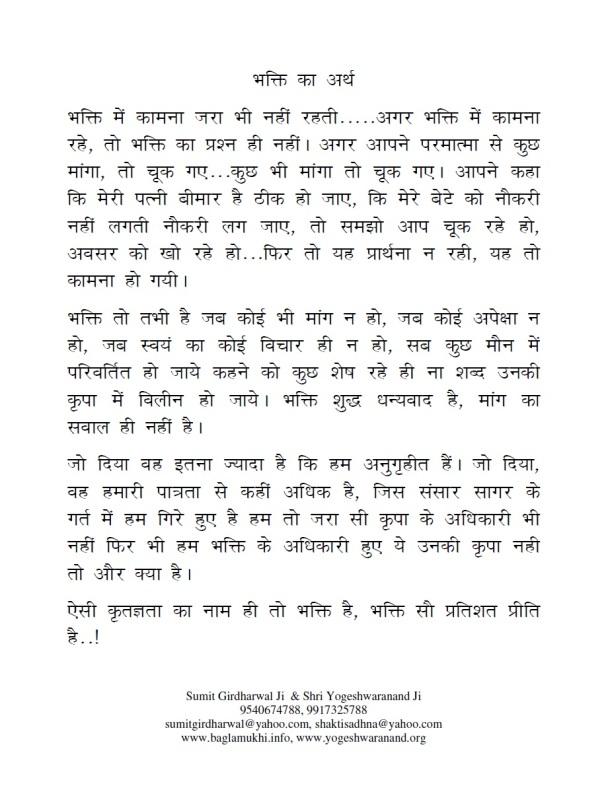 Bhakti ka Vastwik Arth