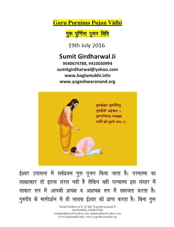 guru-purnima-pujan-vidhi-2016-part-1