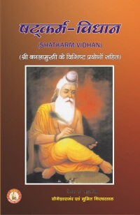 Shatkarm Vidhaan Front Page