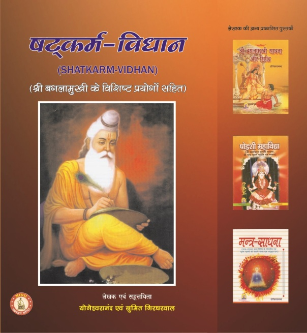 Shatkarm Vidhan Book front Sri Yogeshwaranand ji & Sumit Girdharwaal