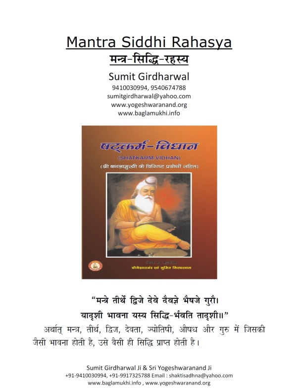 mantra siddhi rahasya by sri yogeshwaranand ji best book on tantra part 1