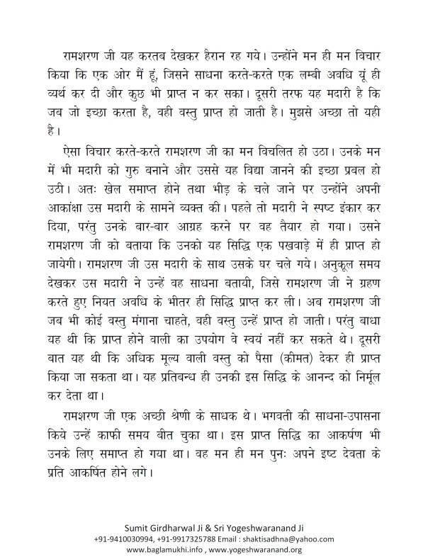 mantra-siddhi-rahasya-by-sri-yogeshwaranand-ji-best-book-on-tantra-part-10
