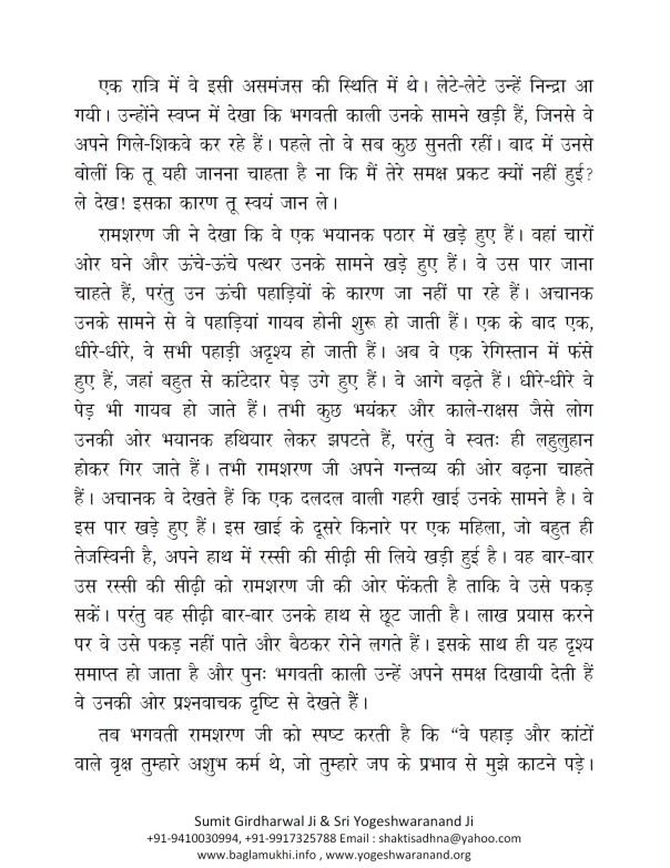 mantra-siddhi-rahasya-by-sri-yogeshwaranand-ji-best-book-on-tantra-part-11